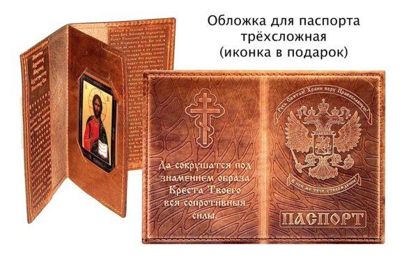 Обложка на паспорт трехсложная