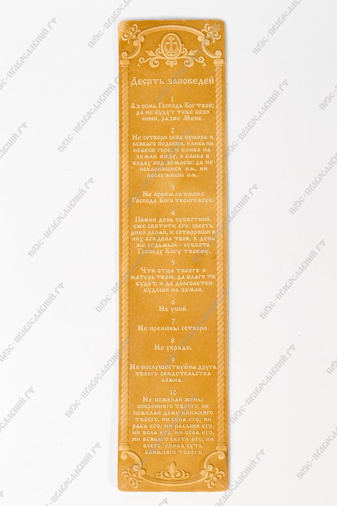 Кожаные закладки для книг (10 Заповедей) светлая
