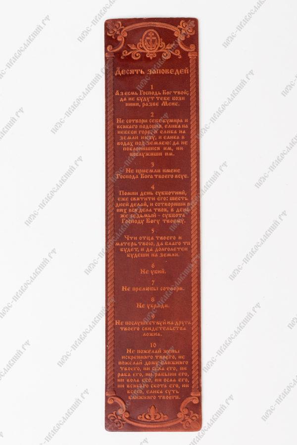 Кожаные закладки для книг (10 Заповедей) коньяк