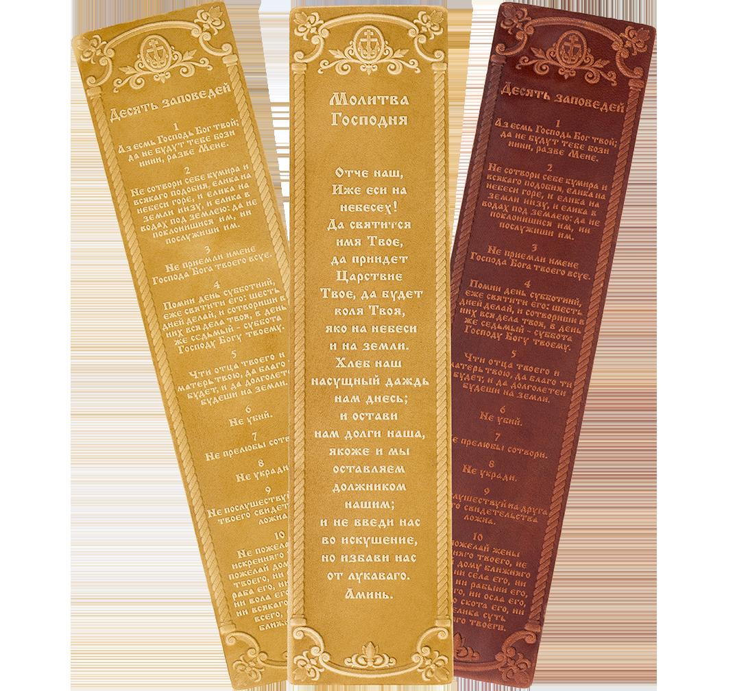 """Кожаные закладки для книг """"10 Заповедей"""" представлены в 5 цветах"""