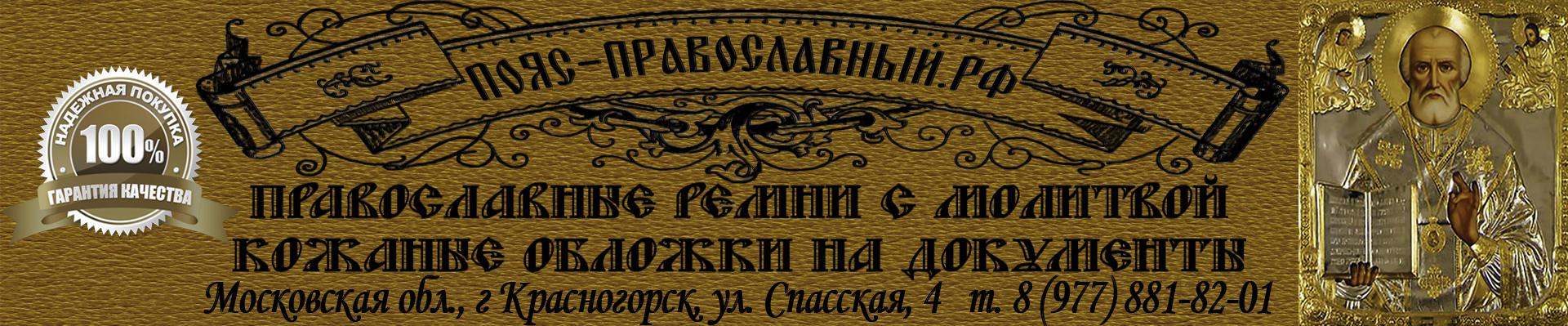 Ремни с молитвой Logo