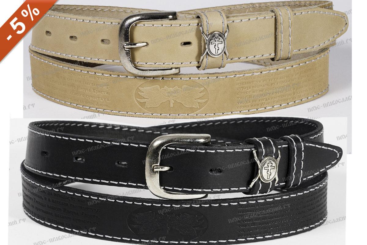 Артикул 61, ширина 35 мм, комплект из 2-х кожаных ремней, прошитые, цвет чёрный, бежевый