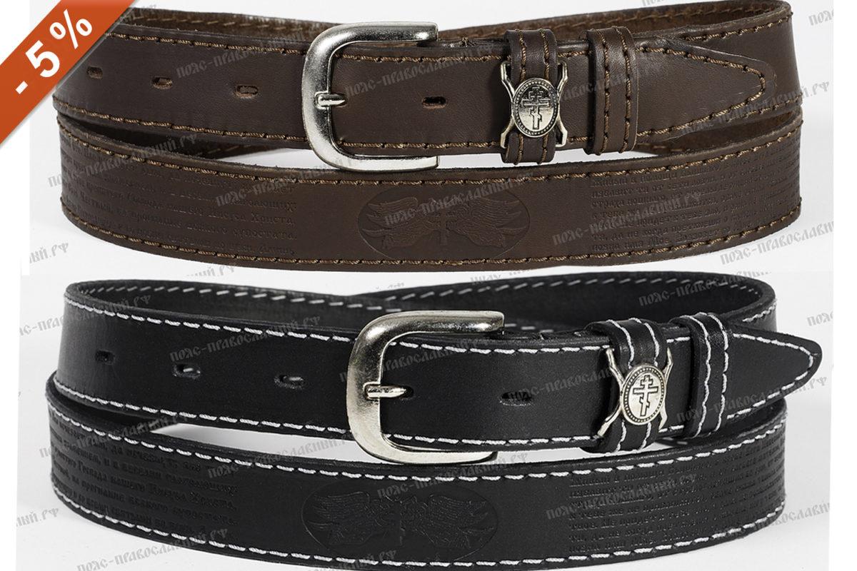 Артикул 63, ширина 35 мм, комплект из 2-х кожаных ремней, прошитые, цвет чёрный, коричневый