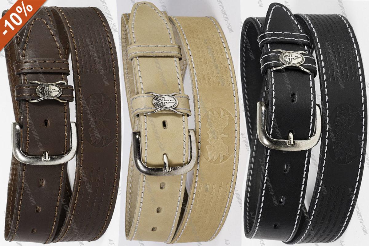 Артикул 65, ширина 35 мм, комплект из 3-х кожаных ремней, прошитые, цвет коричневый, бежевый,чёрный